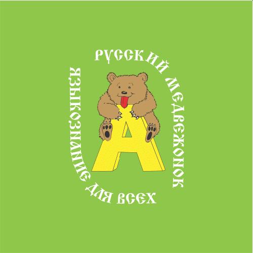 Russian Medvezhonok  1 - Metaphor School